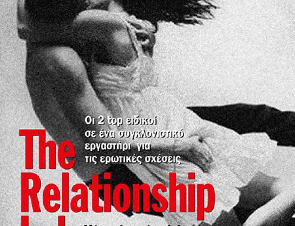 THE RELATIONSHIP LAB (Σαβ 17 ΔΕΚ)