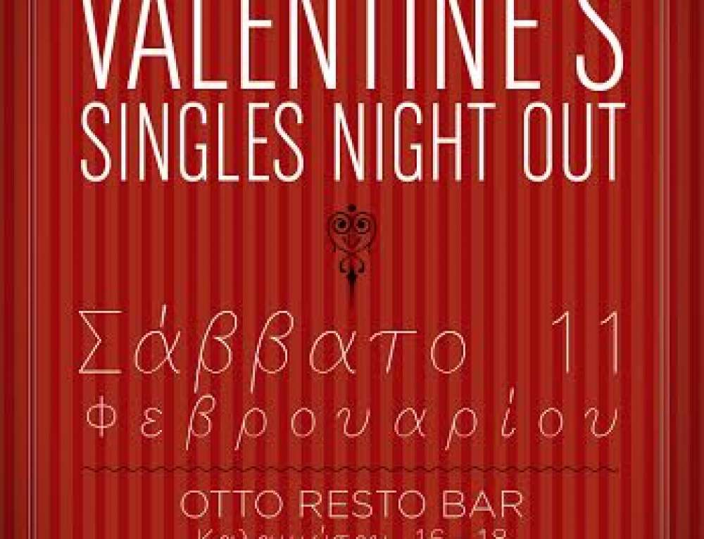 Valentine's Singles' night Out/ Σαβ 11 Φεβ