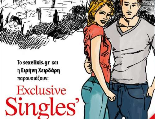 Exclusive Singles' Night Out (7 Μαϊου)