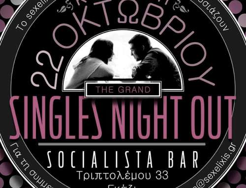 Grand Singles' night Out/ Κυρ 22 Οκτ