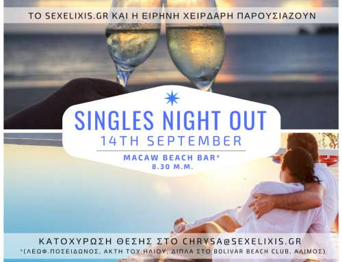 Singles'Night Out by the beach/ Παρ 14 Σεπ