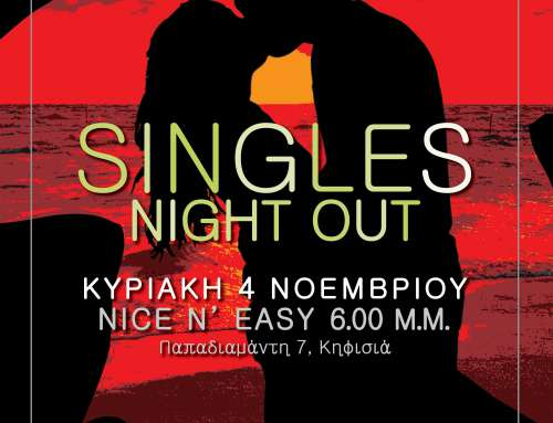 Singles' Night Out / Kυρ 4 Νοε
