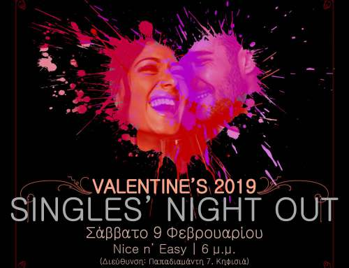 Valentines' Singles Night Out/ Σαβ 9 Φεβ