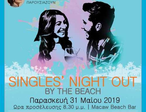 Singles' Night Out/ Παρ 31 Μαίου