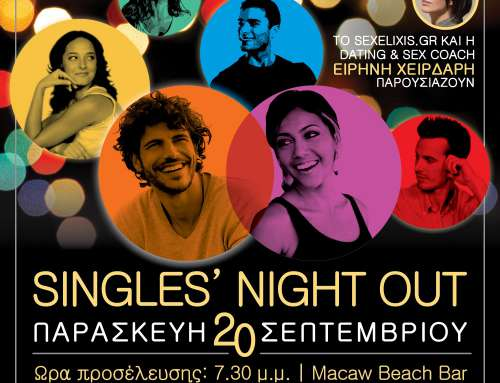 Singles' Night Out/ Παρ 20 Σεπ