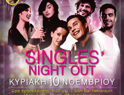 Singles' Night Out/ Κυριακή 10 Νοεμβρίου