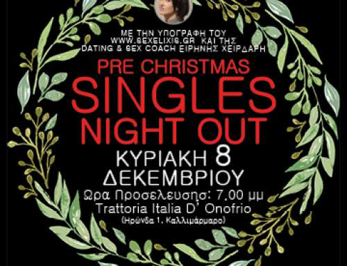 Pre Christmas Singles' Night Out/ Κυρ 8 Δεκ
