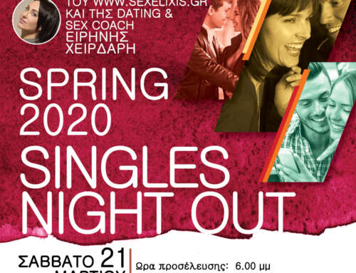 Singles'Night Out! Tο speed dating event του sexelixis Σάβ 21 Μαρτίου